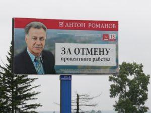 P1040192romanov_elections_red